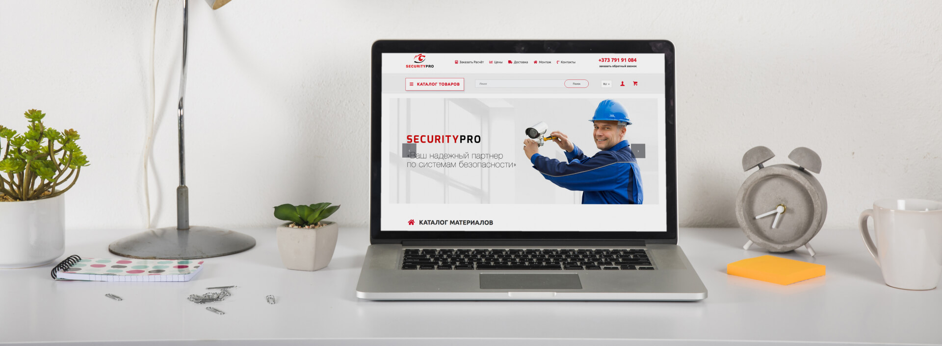Security Pro - Online Store