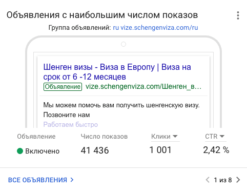 screenshot-ads.google.com-2018.11.12-16-41-46.png